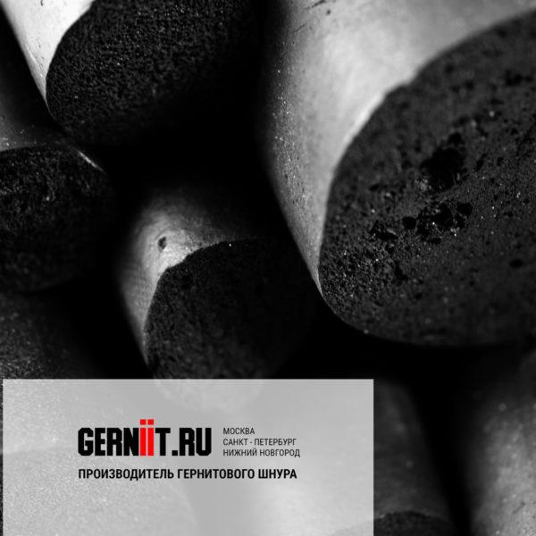 Гернит (гернитовый шнур) ПРП-60.К.60x60.600